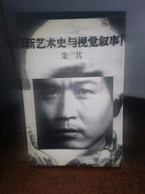 新艺术史与视觉叙事【朱其签赠本】
