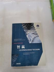 深圳律师实务丛书·智赢:出自律师的企业知识产权实务谋略【满30包邮】