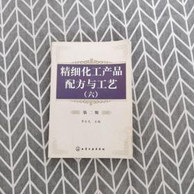 精细化工产品配方与工艺6(第2版)