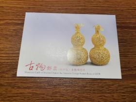 7.26【中国~古物邮票极限片明信片4枚全】
