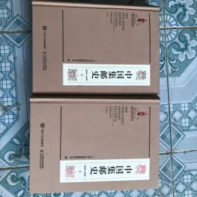 中国集邮史(1878:2018)(轻微瑕疵)