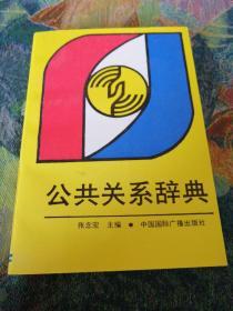 公共关系词典
