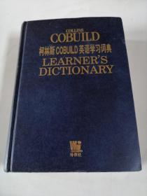 柯林斯COBUILD英语学习词典