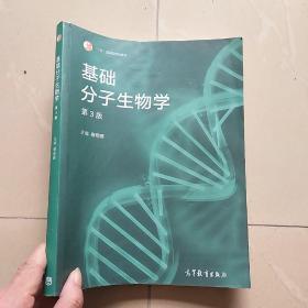 基础分子生物学(第3版)