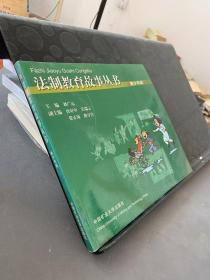 法律教育故事丛书 : 生活版