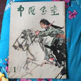 中国书画1