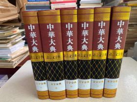 中华大典.语言文字典.文字分典(全六册合售)16开精装本 原箱装