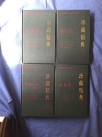 珍藏精典(精装四册合售)