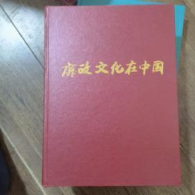 廉政文化在中国 上海卷
