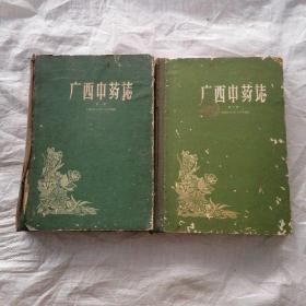 广西中药志(第一辑,第二辑)
