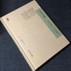古书之媒:感知拍卖二十年摭谈