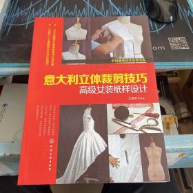 时尚服装设计实战书系--意大利立体裁剪技巧——高级女装纸样设计