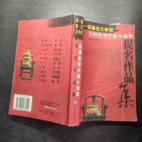第一届鲁迅文学奖全国优秀中篇小说奖提名作品集