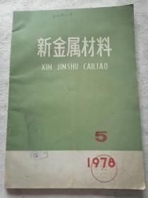 新金属材料(1978年第五期)