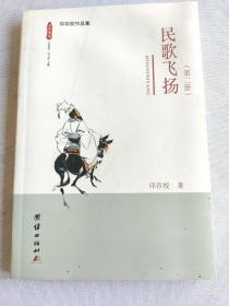 民歌飞扬 (第二册)
