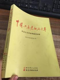 中国共产党的九十年〈社会主义革命和建设时期)