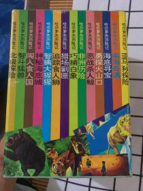哈尔罗杰历险记(全14册)
