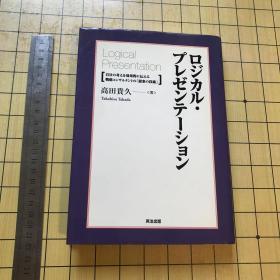 日文原版 ロジカル・プレゼンテーション――自分の考えを効果的に伝える戦略コンサルタントの「提案の技术」