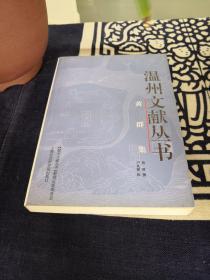 温州文献丛书:黄群集(签名本)