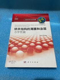 纳米结构的薄膜和涂层:力学性能