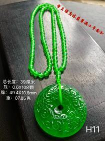 帝王绿高冰翡翠满工雕刻平安扣项链吊坠,雕刻精细纹饰祥云如意,冰透满绿,油润包浆,完整全品。H11
