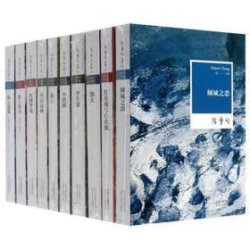 张爱玲小说张爱玲全集10册小团圆倾城之恋文学的书籍畅销