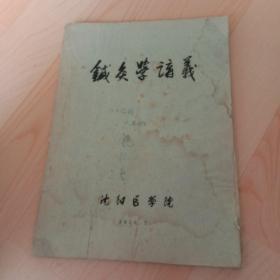 针灸学讲义 (1958年沈阳医学院编)