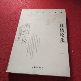 红楼论集:16开本