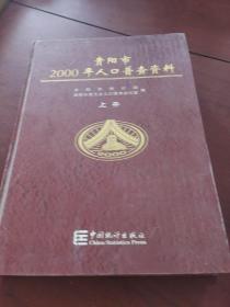 贵阳市2000年人口普查资料上册