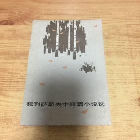 魏列萨耶夫中短篇小说选(译者张守仁签赠本)