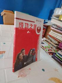 进阶式对外汉语系列教材:成功之路