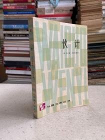 伙计(外国文艺丛书)