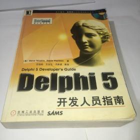 Delphi 5開發人員指南