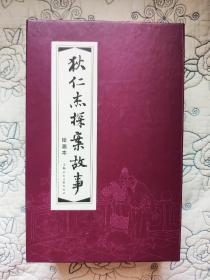 狄仁杰探案故事连环画(红函装10册)