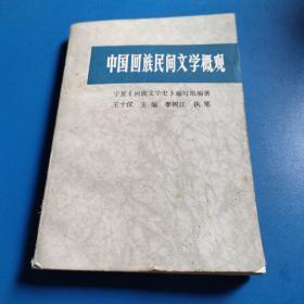 中国回族民间文学概观