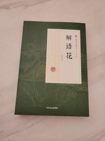 解语花/民国通俗小说典藏文库·冯玉奇卷