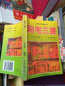 中国古代术数全书・阳宅三要