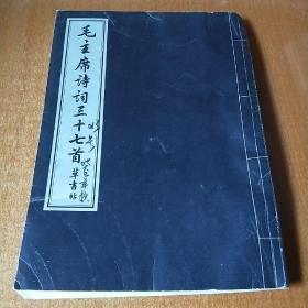 毛主席诗词三十七首草书帖