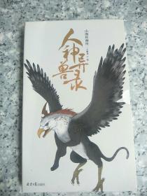 人神异兽录:山海经画传(珍藏版 )   原版全新明信片32张