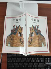 奇妙国 [日]安野光雅 著;爱心树童书海豚出版社