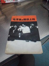 毛泽东与开国上将