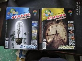 少年科学 十万个为什么 2014/7-8(下)2014/6(下) 两本合售