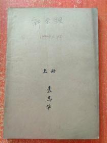新余报合订本 1990年上半年1-6月
