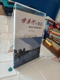 母亲河的变迁:海河与天津城市景观