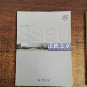 道德文章——上海第二工业大学劳模校友辑录