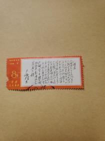 毛主席诗词邮票沁园春雪