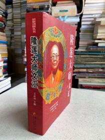 """百年佛教高僧大德丛书:隆莲大师文汇——《百年佛教高僧大德丛书:隆莲大师文汇》主要是佛学、哲学、史学内容,具有文献性质、学术性质、统战性质。强调佛教文化是中国传统文化的重要内容,对弘扬祖国优秀传统文化、增强民族自信心与凝聚力、加强两岸文化交流、维护民族团结与祖国统一有着重要作用。本丛书本着""""取其精华,去其糟粕""""的原则对祖国佛教文化遗产的挖掘与保护,属于珍贵文化典籍的整理工作。"""