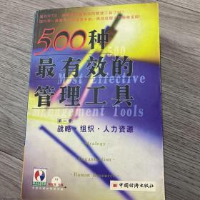 500种最有效的管理工具-生产.质量.市场营销1一3,册