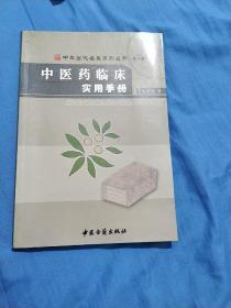 中医药临床实用手册