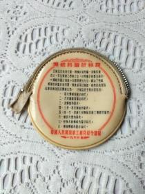 爆破药量计算盘(空盒)1964年